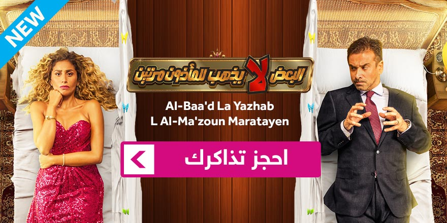 al-baad-la-yazhab-l-al-mazoun-maratayen