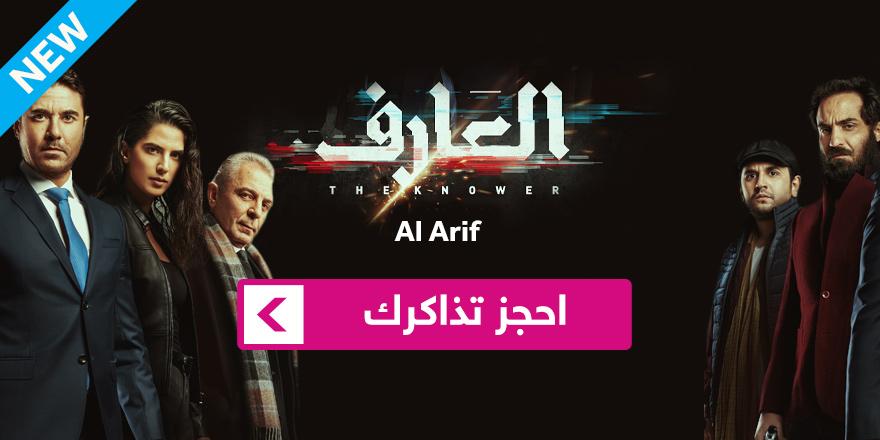 Al Arif