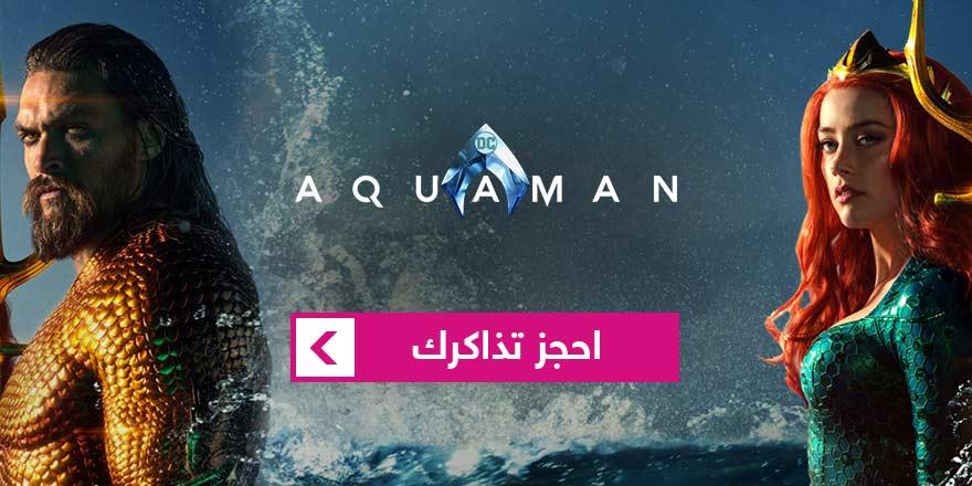 Aquaman_Arabic
