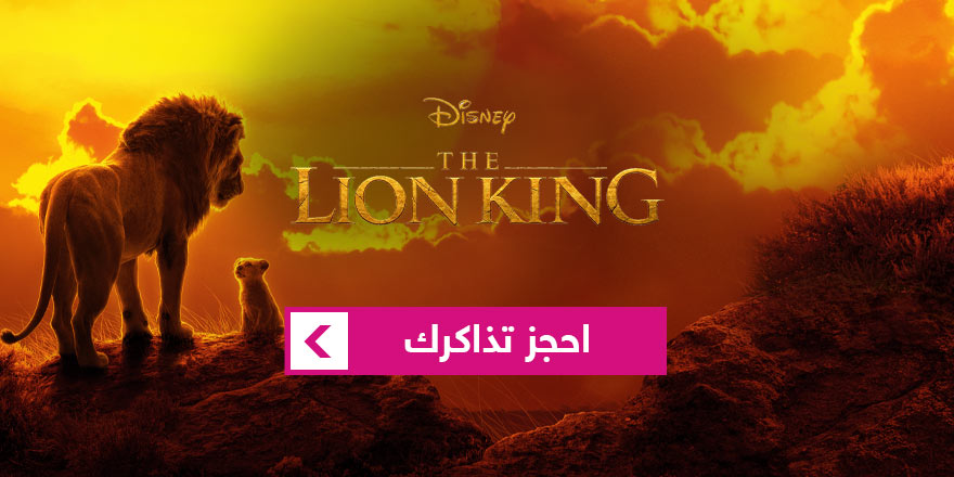 The Lion King Advance Tickets