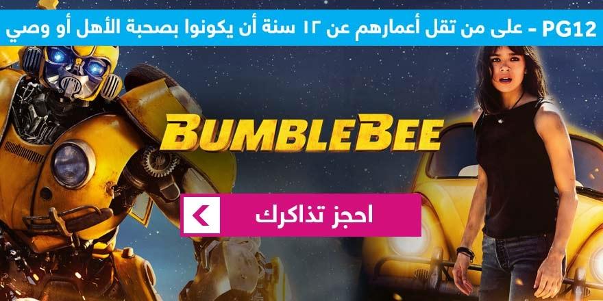 Bumblebee Arabic