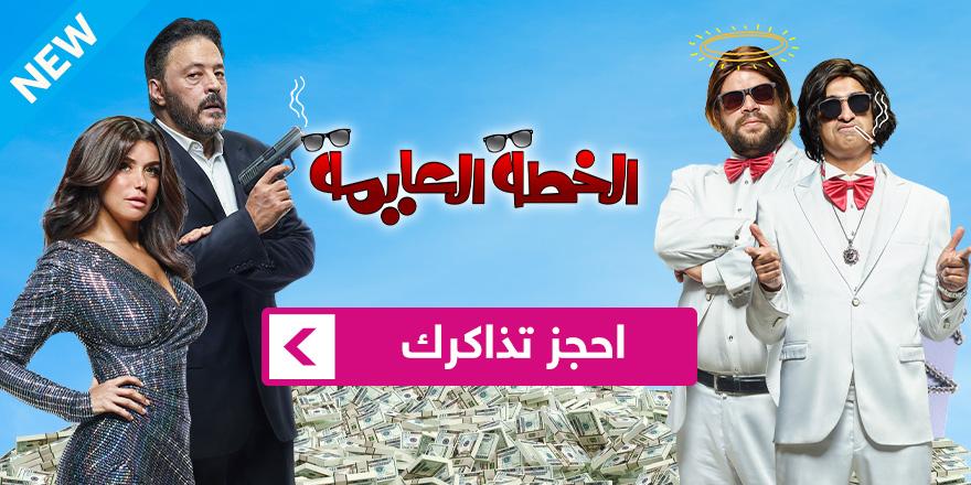 Ek Khetta El Aayma