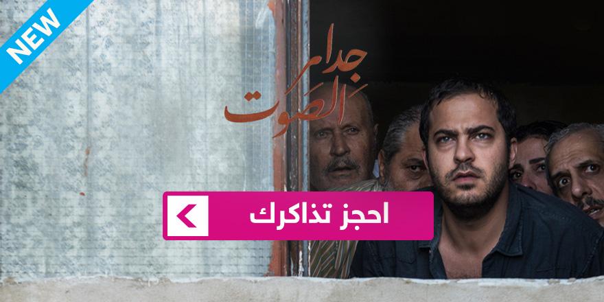 Jidare El Sot