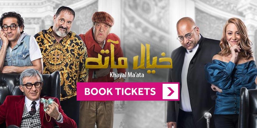 Movies, Cinema Listings & Latest Films | VOX Cinemas Lebanon