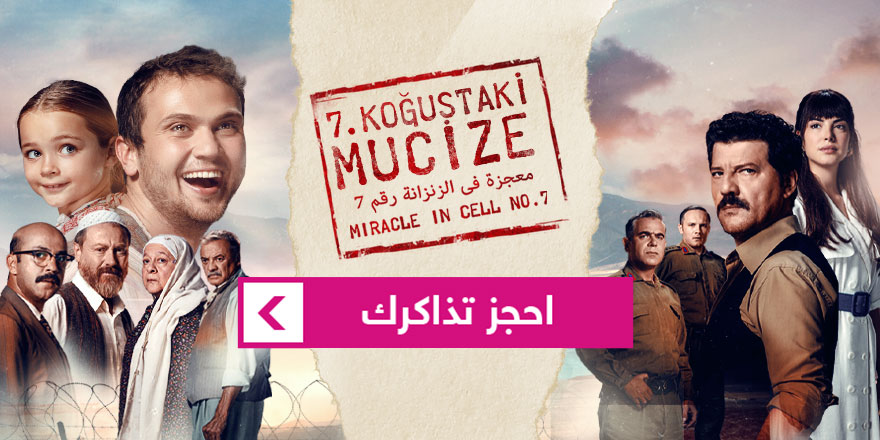 Miracle in Cell No 7