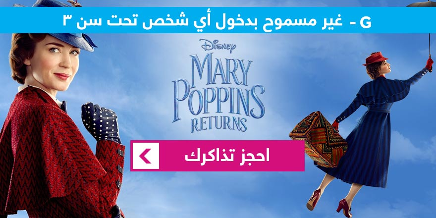 Mary Poppins Arabic