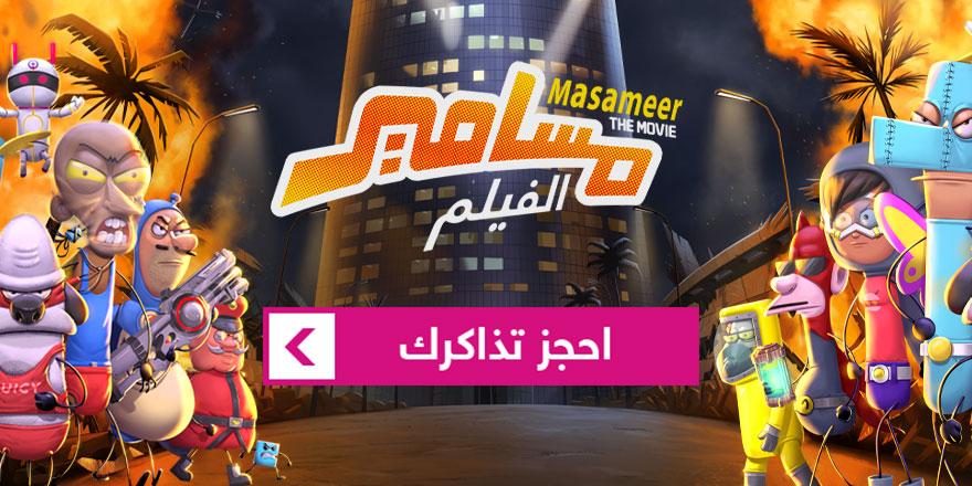 Masameer