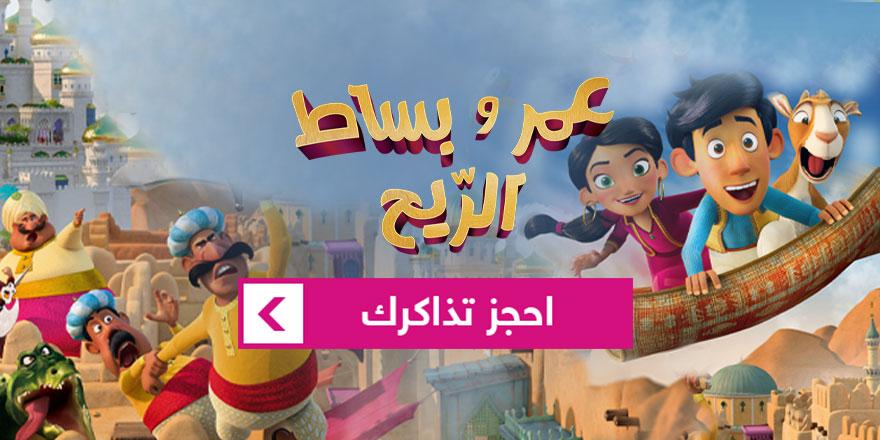 Omar Wa Bisat El Rih