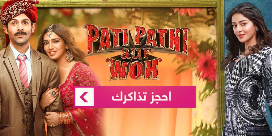 Pato Patni Aur Woh