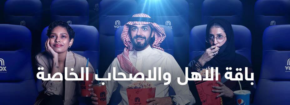 عرض الاهل والاصحاب احجز سينما خاصة ڤوكس سينما السعودية ڤوكس سينما السعودية