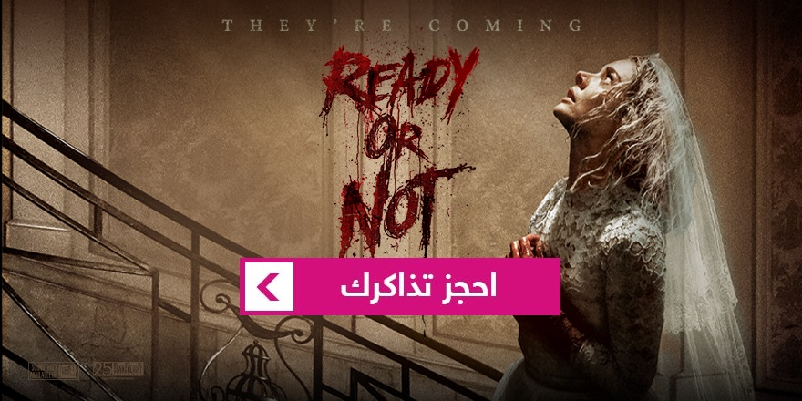 Ready or Not