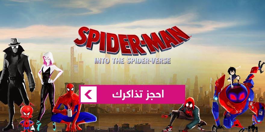 Spider-Verse_Arabic