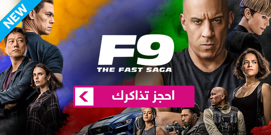 Fast 9