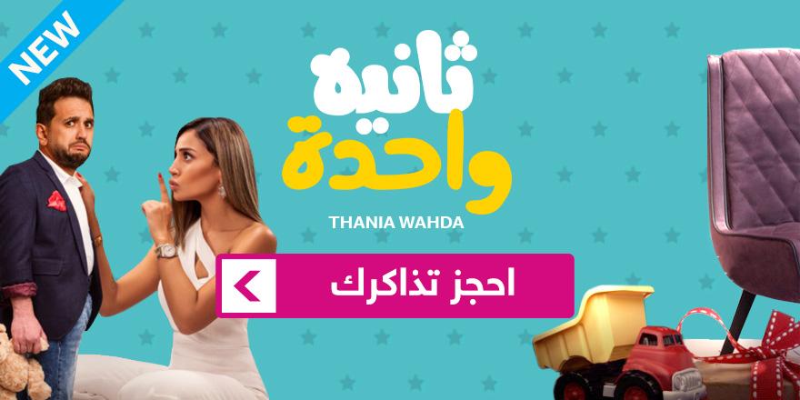 Thaneya wahda