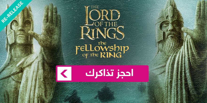 The Lord of the Tings: The Fellowship of the Ring