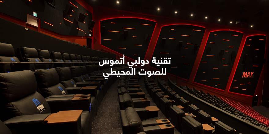 سينما ماكس ڤوكس سينما السعودية ڤوكس سينما السعودية