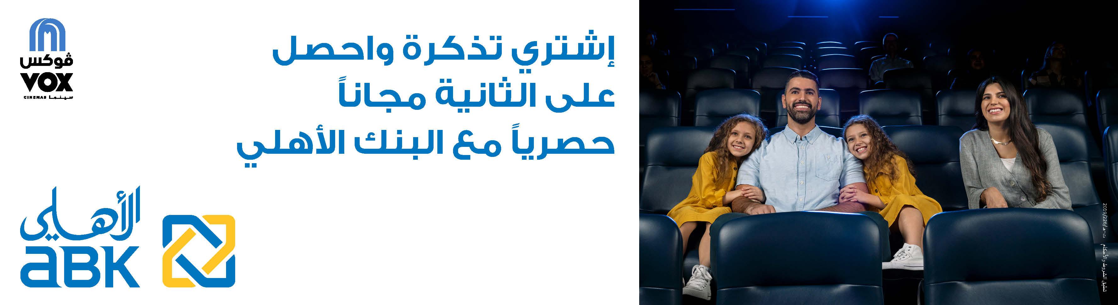 Al Ahli Bank offer