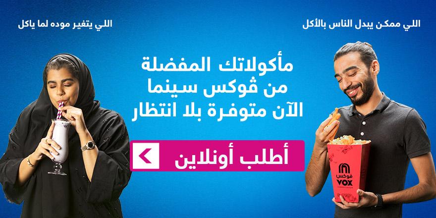 اطلب مأكولاتك المفضلة من ڤوكس سينما أونلاين الآن ڤوكس سينما السعودية