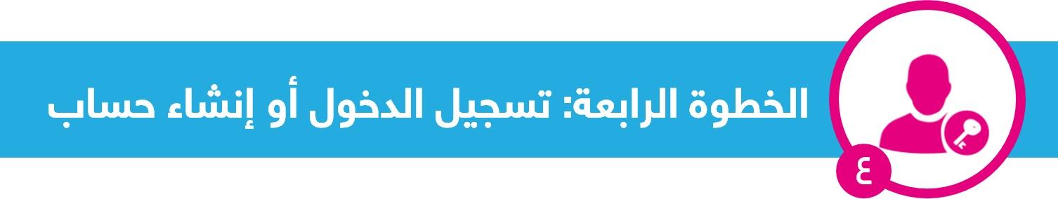 How To Book ڤوكس سينما السعودية
