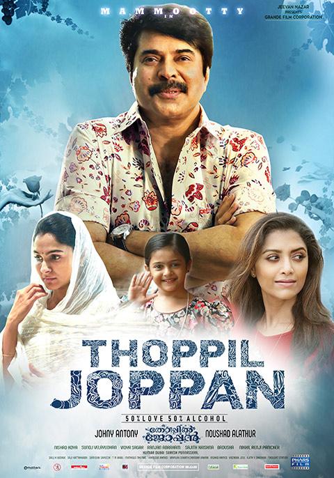 Thoppil Joppan [Malayalam]