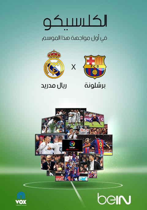 El Clasico: Real Madrid vs FC Barcelona [Arabic]