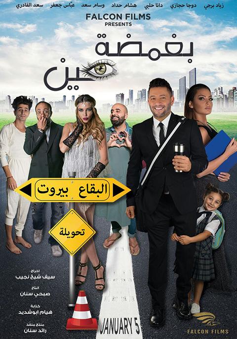 Bighamdet 3ein [Arabic]