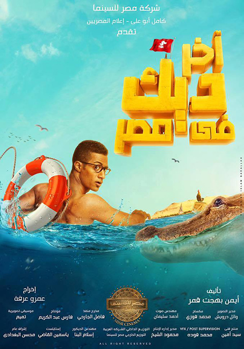 Akher Deek Fe Masr [Arabic]