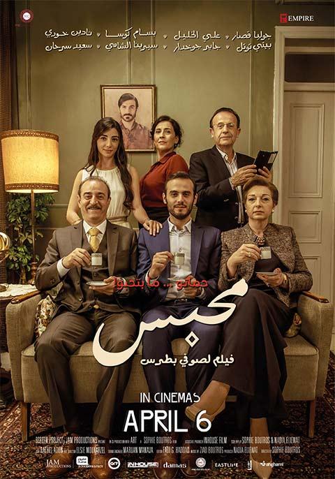 Mahbas [Arabic]