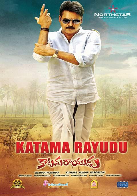 Katama Rayadu [Telugu]