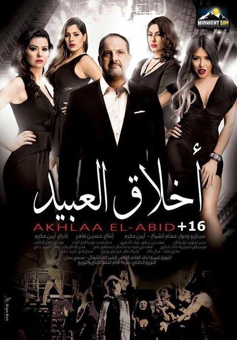 Akhlaa El Abid [Arabic]