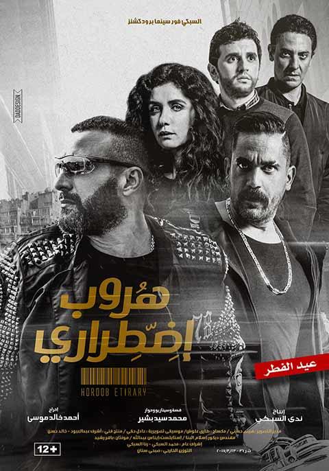Herob Ittrary (Egyptian) [Arabic]