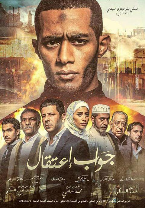 Gawab E3tekal (Egyptian) [Arabic]