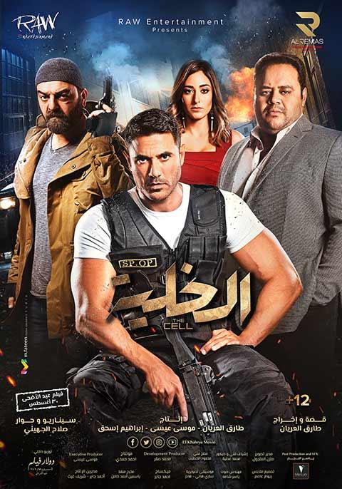 El Khalya (Egyptian) [Arabic]