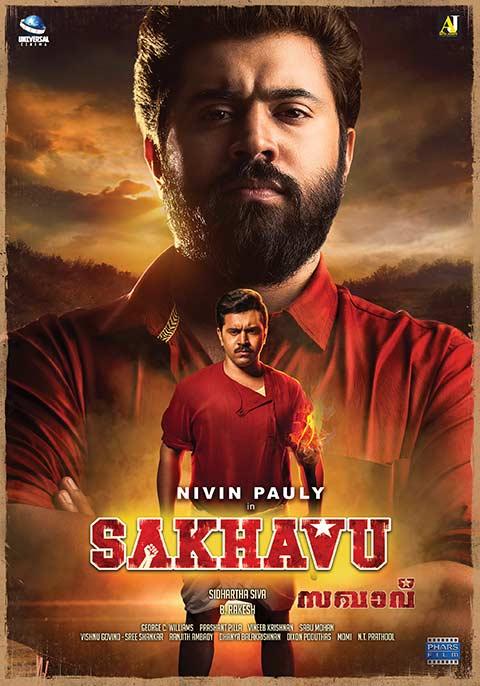 Sakhavu [Malayalam]