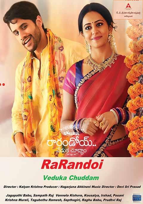 RaRandoi Veduka Chuddham [Telugu]
