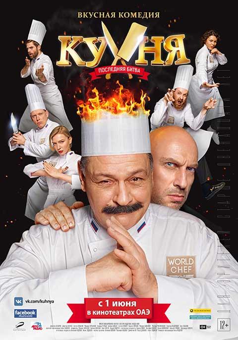 The Kitchen: World Chef Battle [Russian]