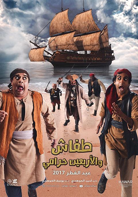 Tafash We Arb3een Harami [Arabic]