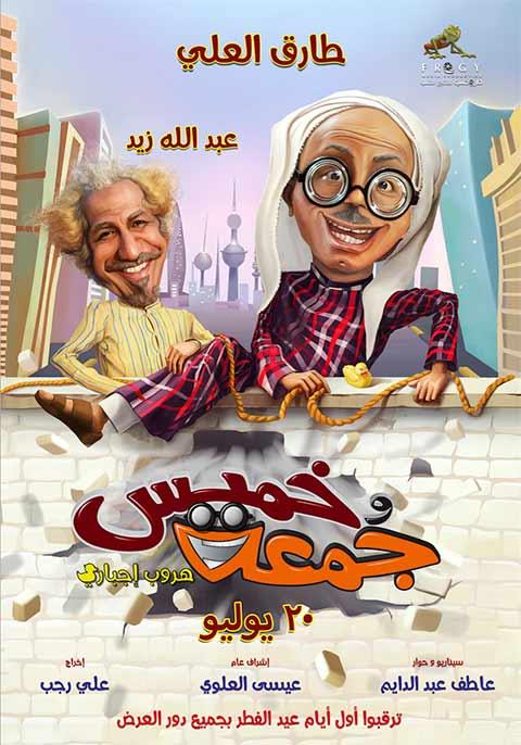 Khammis Wa Jumma [Arabic]