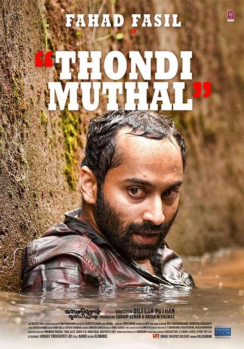 Thondi Muthal [Malayalam]