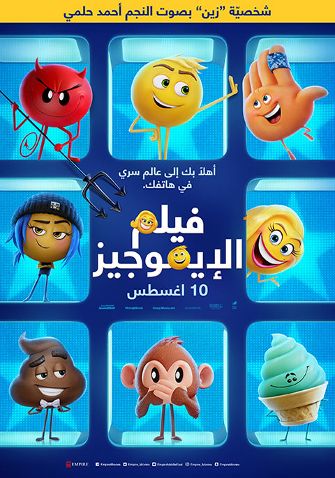 The Emoji Movie [Arabic]