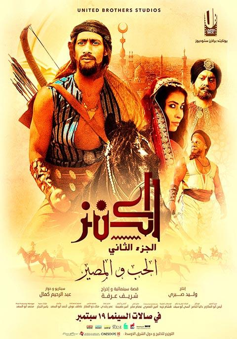 El Kanz (Egyptian) [Arabic]