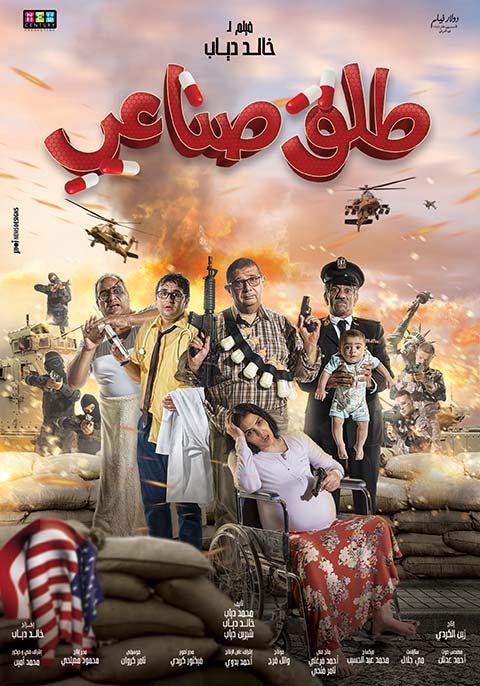 Talq Sena3e (Egyptian) [Arabic]