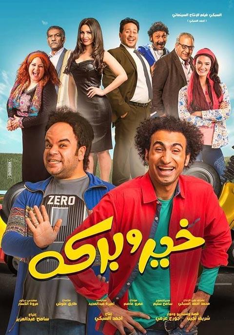 Khair We Baraka (Egyptian) [Arabic]