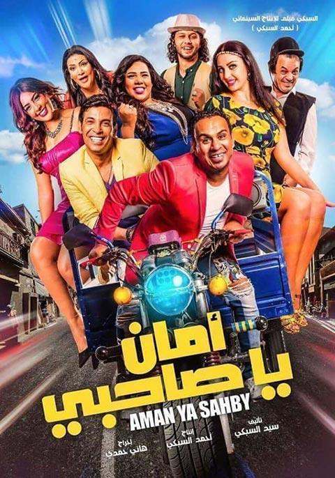 Aman Ya Sahabi (Egyptian) [Arabic]