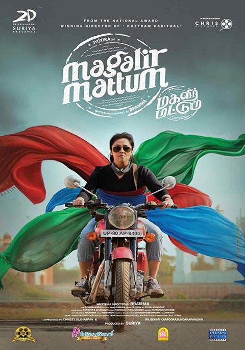 Magalir Mattum [Tamil]