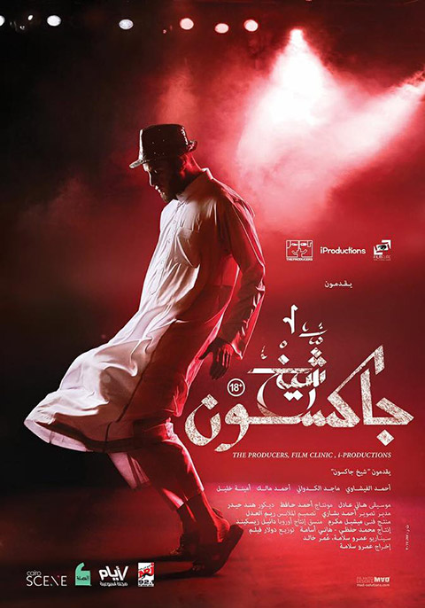 Sheikh Jackson (Egyptian) [Arabic]