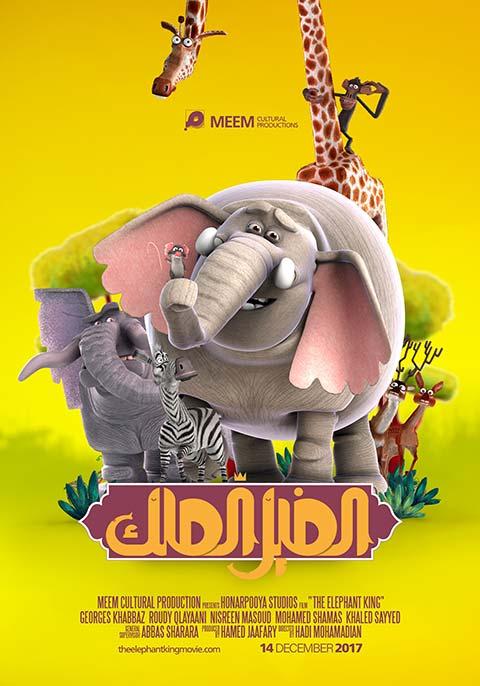 The Elephant King [Arabic]