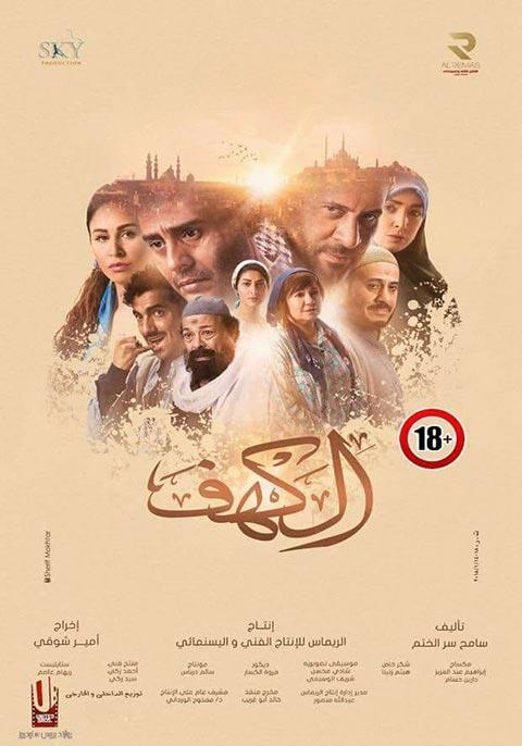 El Kahf (Egyption) [Arabic]