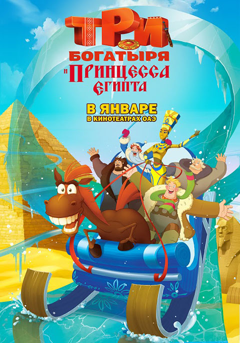 Three Heroes And The Princess Of Egypt [Russian]