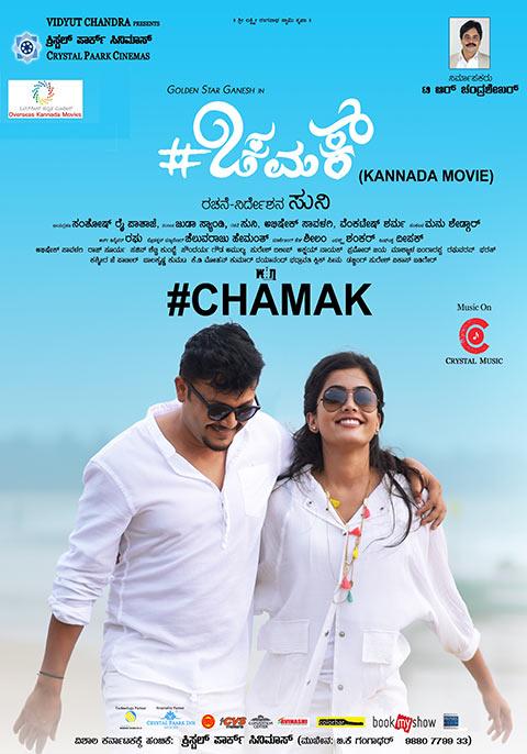 Chamak [Kannada]